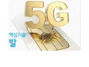 Samsung prepara la tecnología 5G para 2020